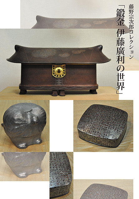 藤野宗次郎コレクション「鍛金 伊藤廣利の世界」