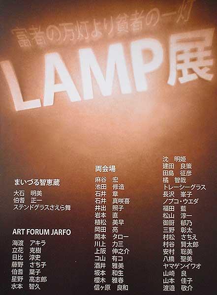 LAMP展