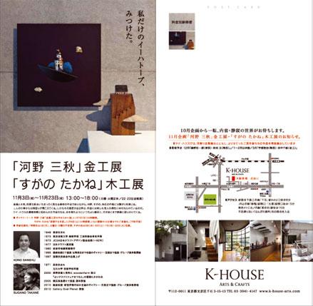 K-HOUSE DM