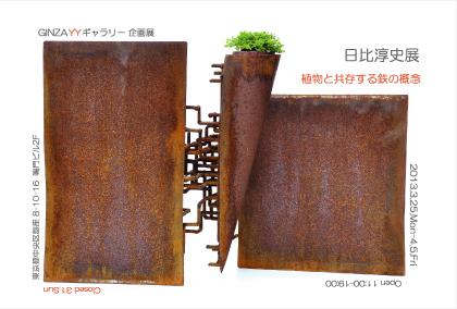 日比淳史展 植物と共存する鉄の概念