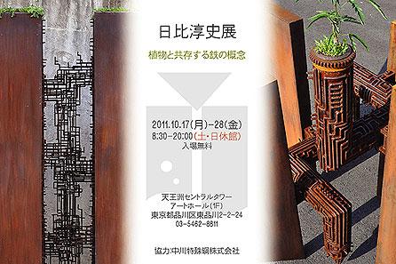 日比淳史展 - 植物と共存する鉄の概念 -