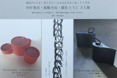 荒井アトリエ・ギャラリー046 EXHIBITION